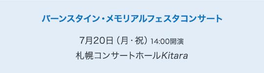 バーンスタイン・メモリアルフェスタコンサート 7月20日(月・祝)14:00開演 札幌コンサートホールKitara