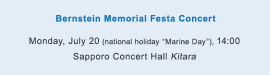 Bernstein Memorial Festa Concert Monday, July 20 (national holiday Marine Day), 14:00 Sapporo Concert Hall Kitara