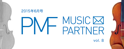 PMF MUSIC PARTNER 2015年6月号 vol. 8