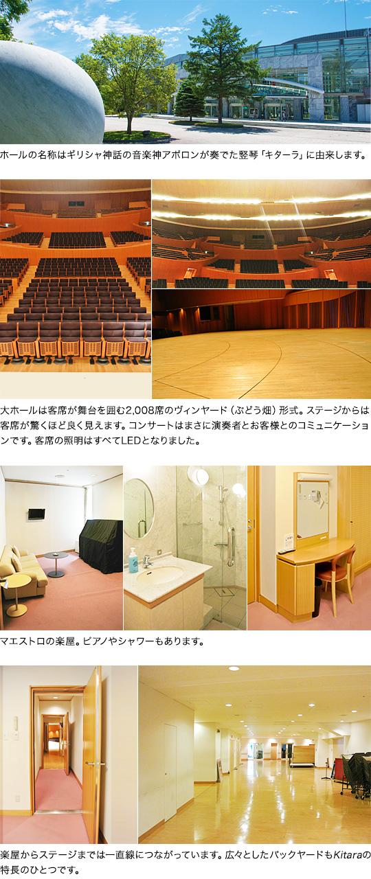 ホールの名称はギリシャ神話の音楽神アポロンが奏でた竪琴「キターラ」に由来します。/大ホールは客席が舞台を囲む2,008席のヴィンヤード(ぶどう畑)形式。ステージからは客席が驚くほど良く見えます。コンサートはまさに演奏者とお客様とのコミュニケーションです。客席の照明はすべてLEDとなりました。/マエストロの楽屋。/部屋からステージまでは一直線につながっています。広々としたバックヤードもKitaraの特長のひとつです。