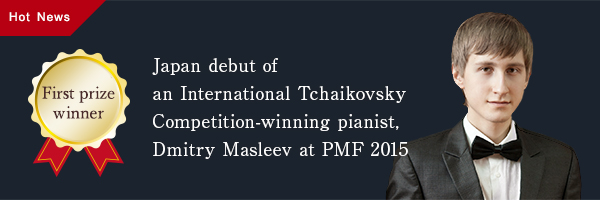 Hot news: First prize winner Japan debut of an International Tchaikovsky Competition-winning pianist, Dmitry Masleev at PMF 2015